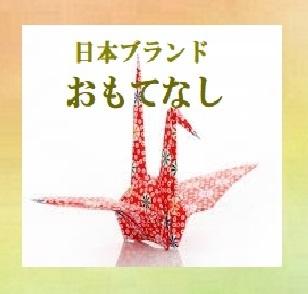 日本ブランド「おもてなし」111