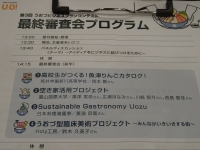 魚津ビジネスプランコンテスト