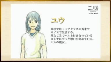 Ni-no-Kuni-Movie_2019_02-09-19_002-600x337.jpg