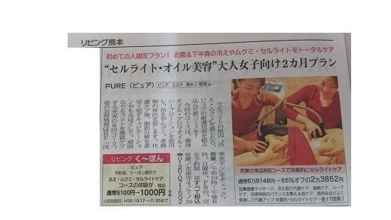 30年10月20日(L・記事)