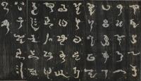 阿比留字草体