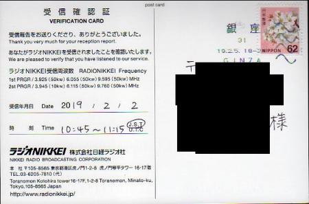 2019年2月2日に受信したラジオNIKKEIのQSL(受信確認証/VERIFICATION CARD)