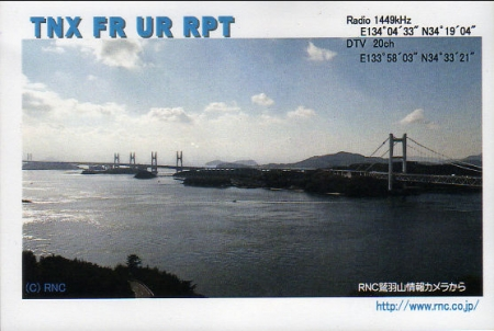 2019年2月13日受信 RNC西日本放送(香川県)のQSLカード(受信確認証)