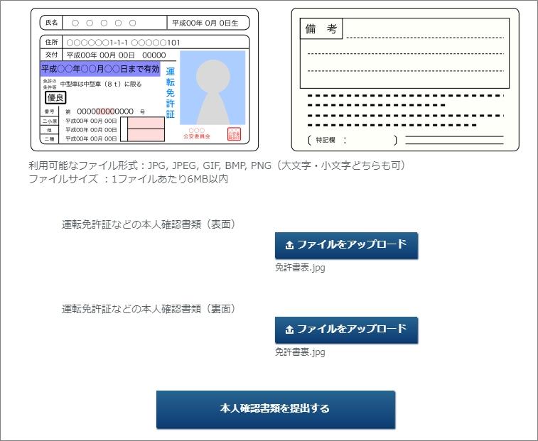 07_ネクストシフトファンド_身分証明書