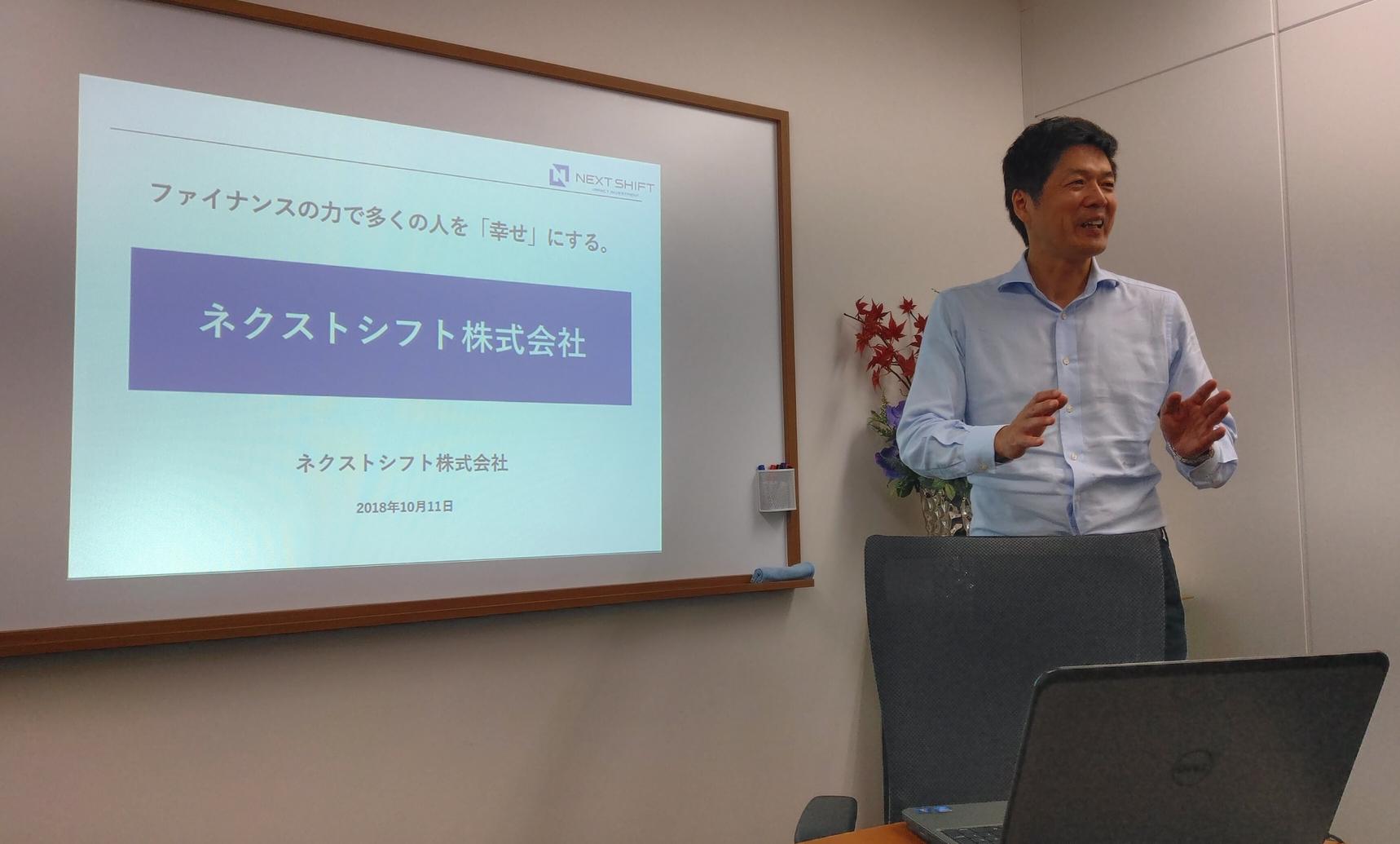 15_ネクストシフトファンド代表取締役社長CEO伊藤慎佐仁氏