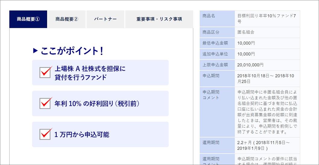 SAMURAI 目標利回り年率10%ファンド7号上場A社株式