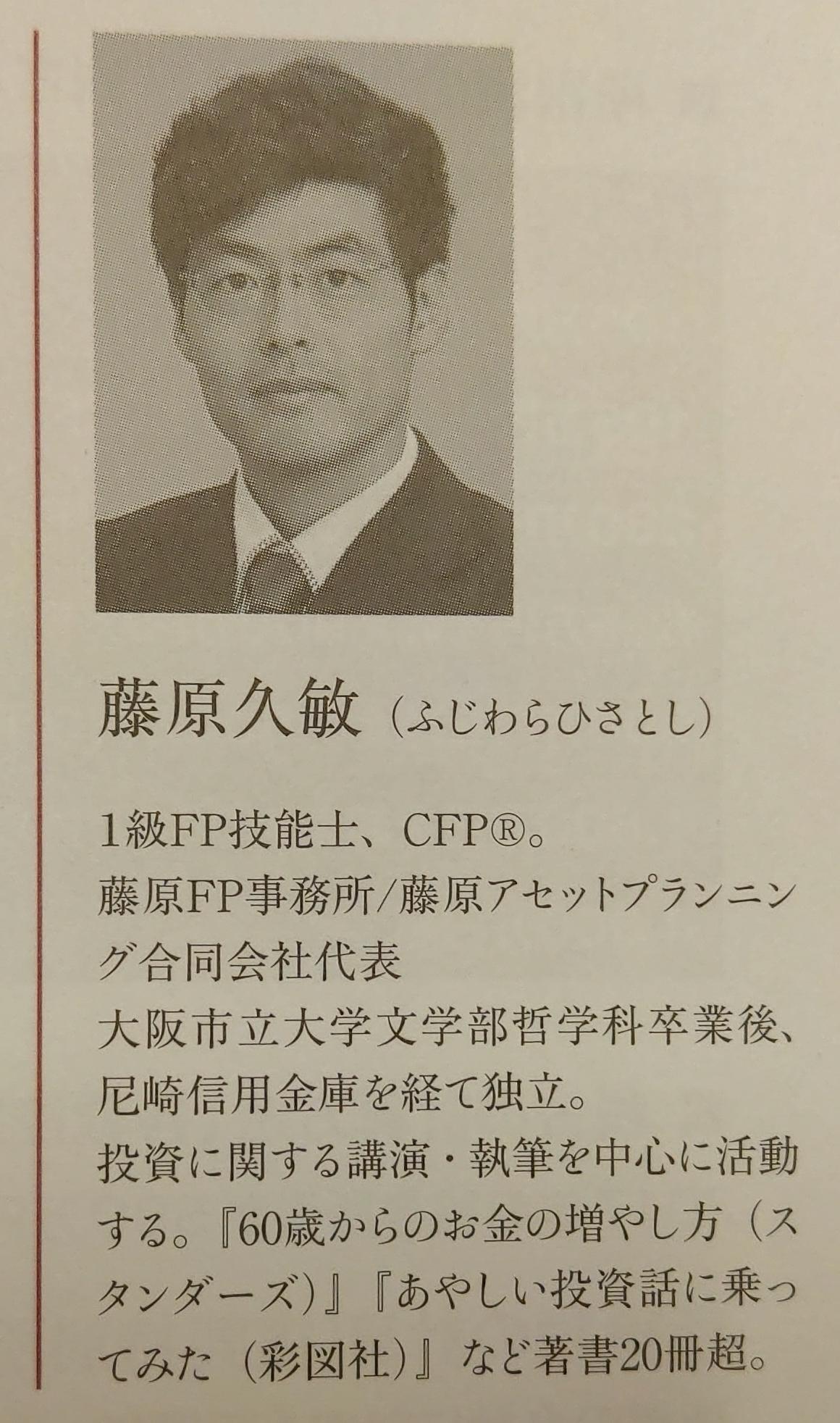 投資2.0 ~投資型クラウドファンディング入門_藤原久敏氏