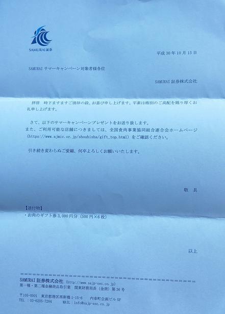 01_SAMURAI肉ギフト券20181024
