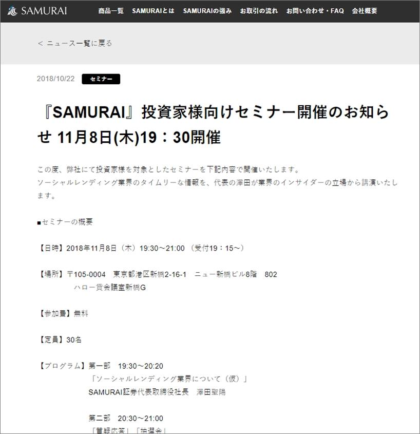 SAMURAIセミナー2018年11月8日開催
