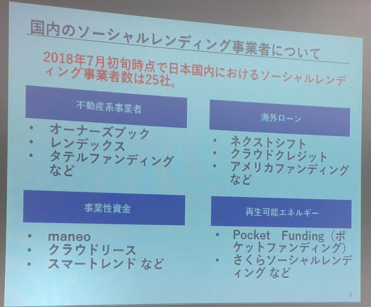 ネクストシフトファンドセミナー参加報告20181011_28