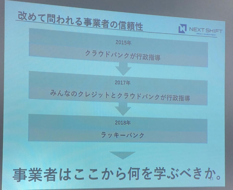 ネクストシフトファンドセミナー参加報告20181011_44