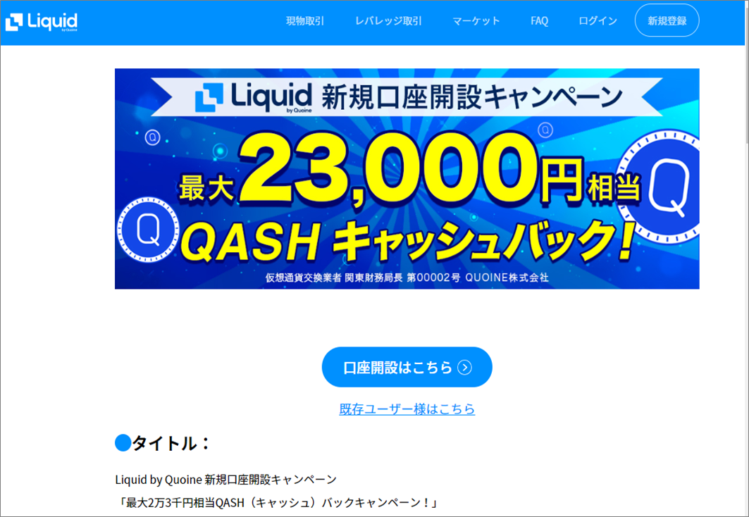 Liquid by Quoine 新規口座開設キャンペーン