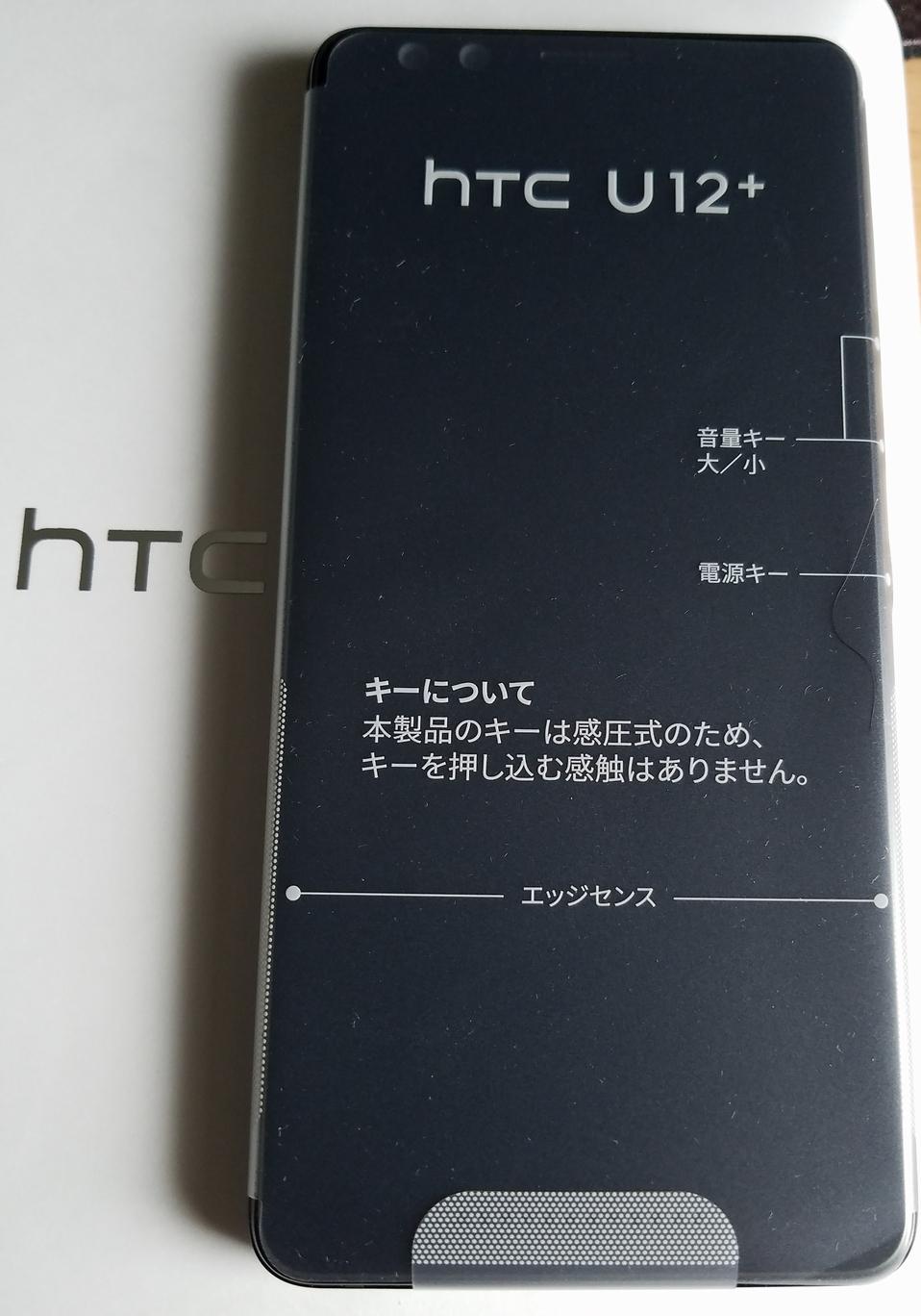 HTCU12+FX購入