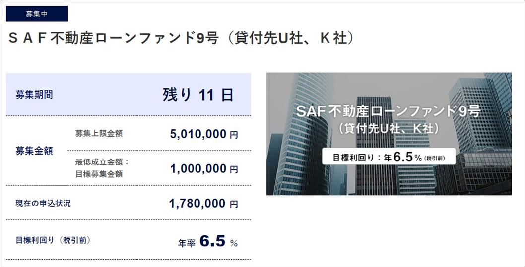 SAMURAI_SAF不動産ローンファンド9号