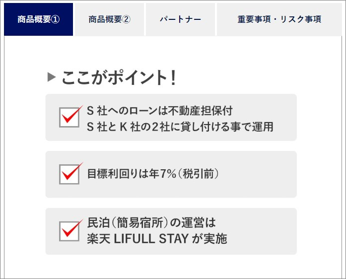 SAMURAI_大阪デザイナーズ民泊ファンド1号_楽天LIFUL STAY