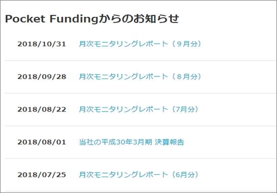 02_ポケットファンディング月次レポート