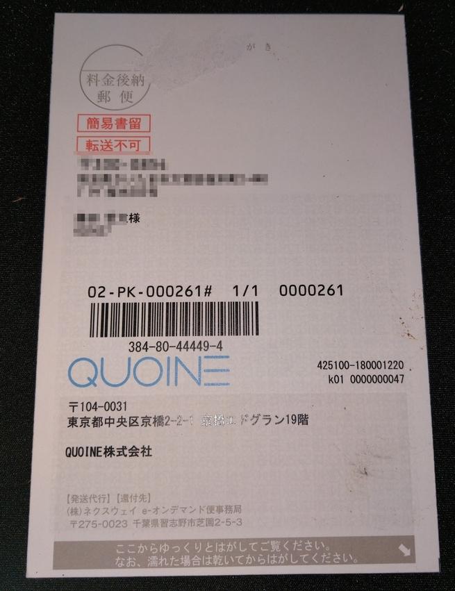 Liquid by Quoine 口座開設決定