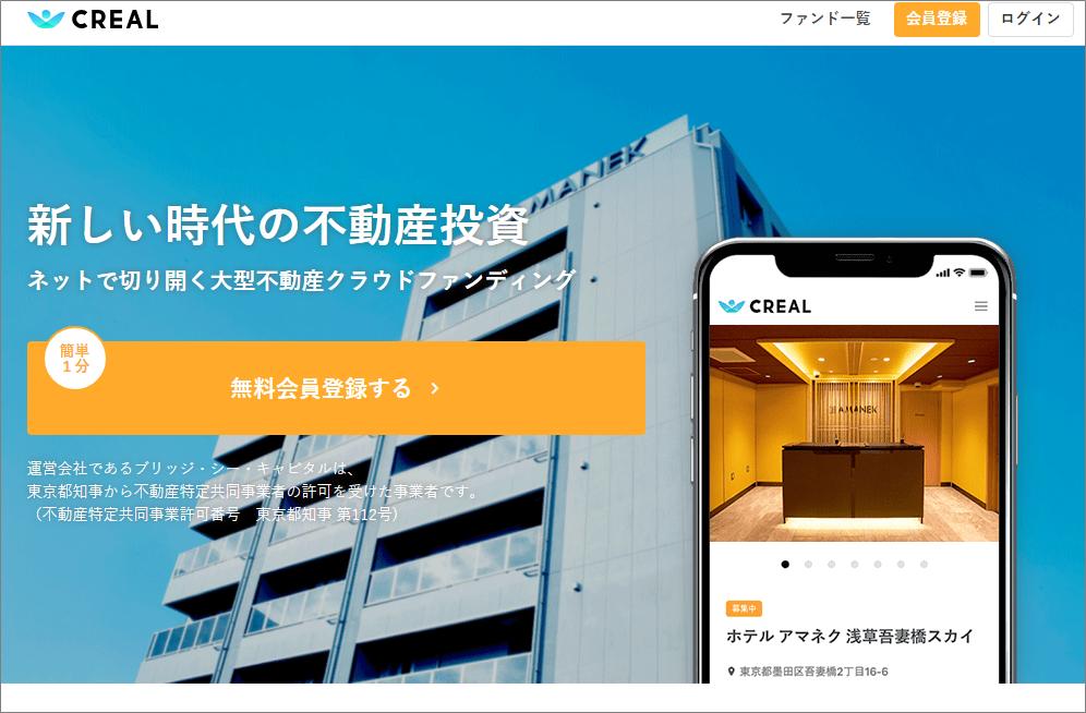CREALタイトル画面_