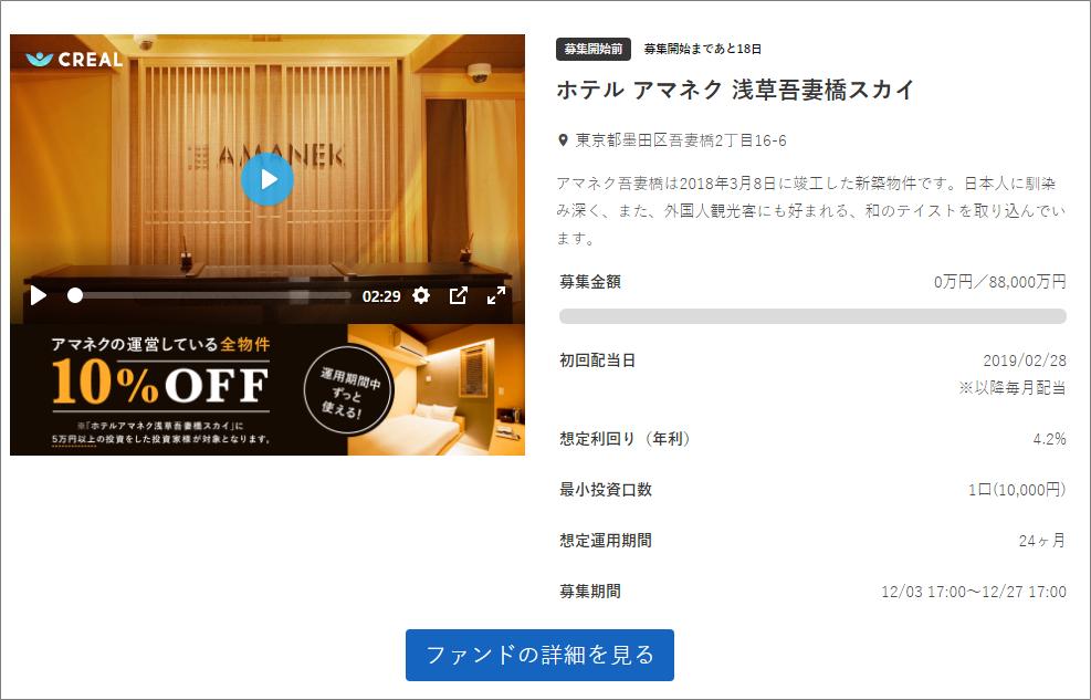 CREAL台1号案件ホテルアマネク浅草吾妻スカイ
