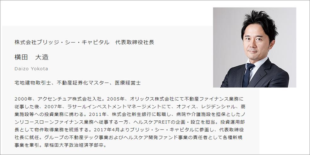 CREAL_ブリッジシーキャピタル_横田大造社長