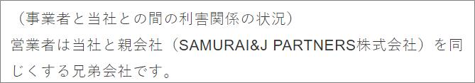 SAMURAIの兄弟会社と明記