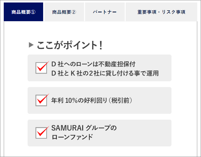 SAMURAI不動産ローンファンド目標利回り年率10%ファンド(不動産担保)1号
