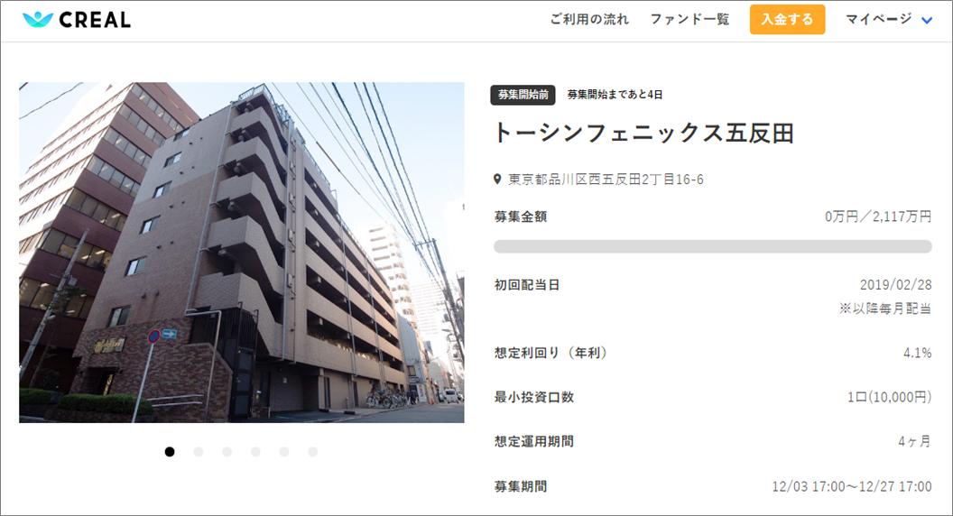 CREAL_トーシンフェニックス五反田