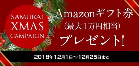 SAMURAIクリスマスキャンペーン