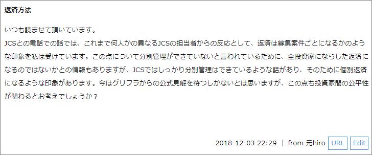元hiroさんからのコメント