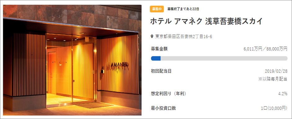 CREAL_ホテルアマネク浅草吾妻橋スカイ