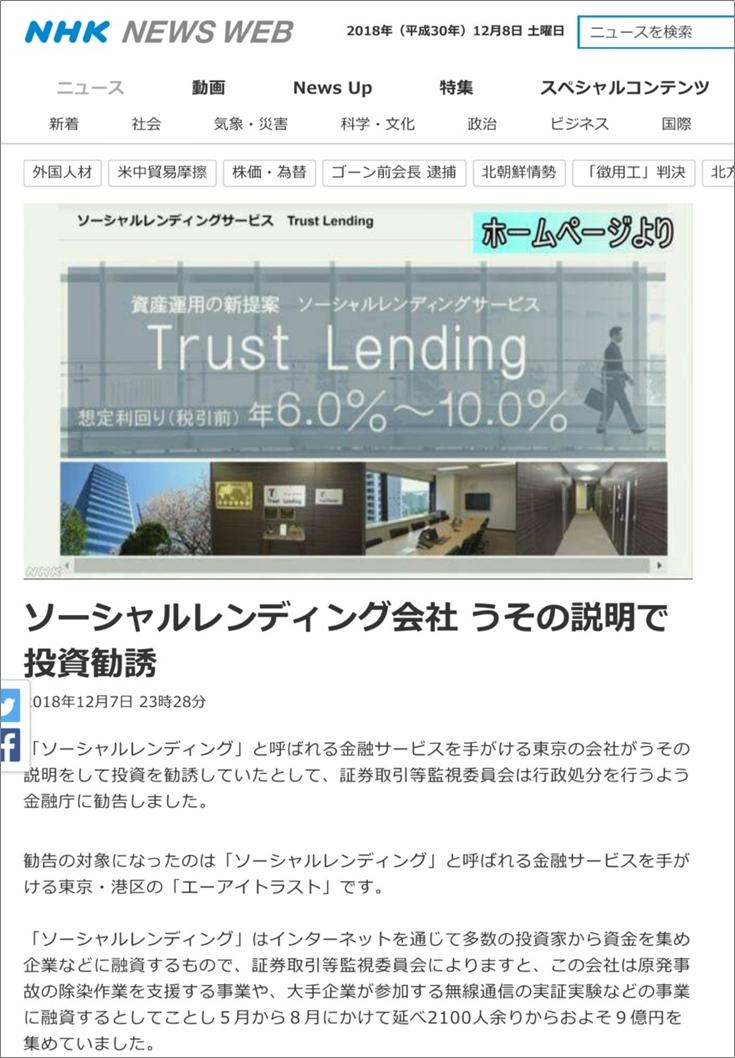 NHKはフェイクニュース2