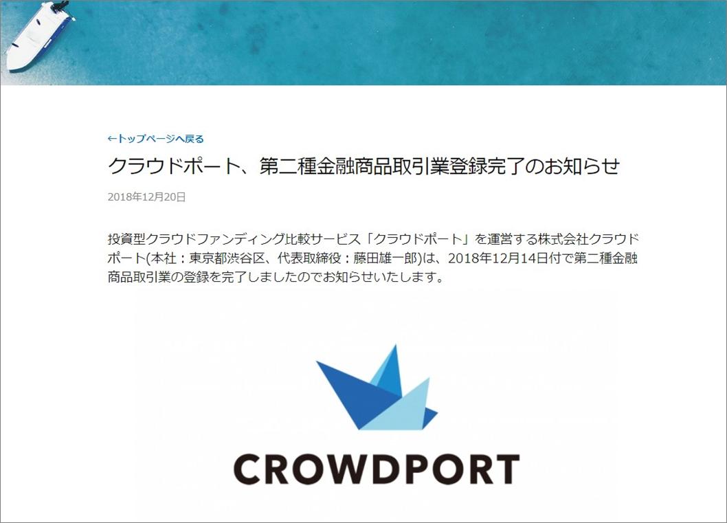 クラウドポート第二種金融商品取引業登録発表