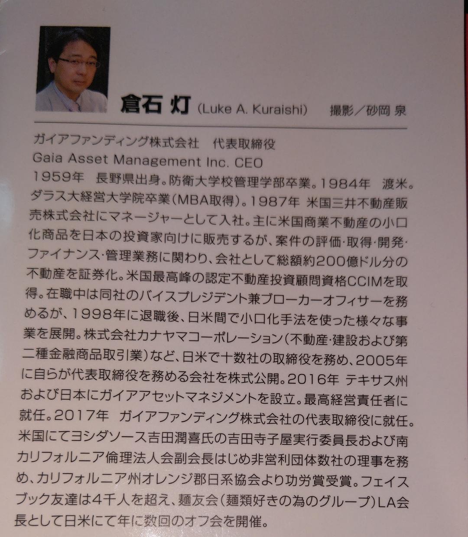 倉石灯(ルーク・A・くらいし)