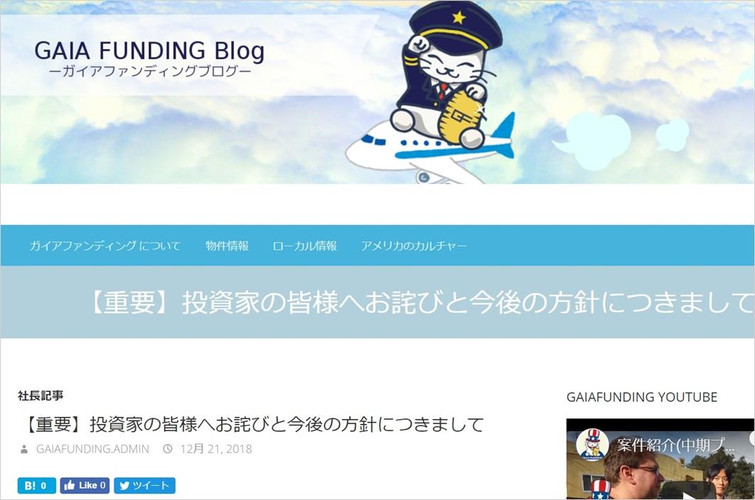 ガイアファンディングブログ