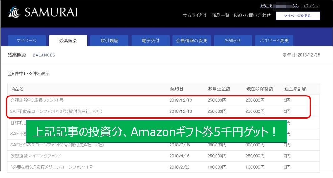 SAMURAI2案件投資5千円ゲット!20181226