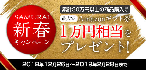 SAMURAI豪華新春キャンペーンを実施!20181226
