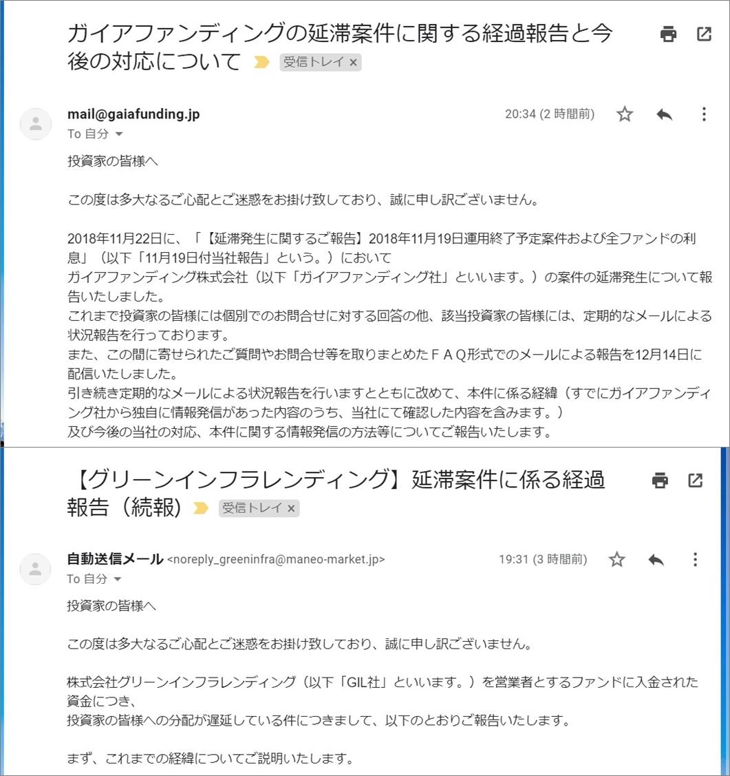 maneoマーケット_ガイア_グリフラ_遅延報告