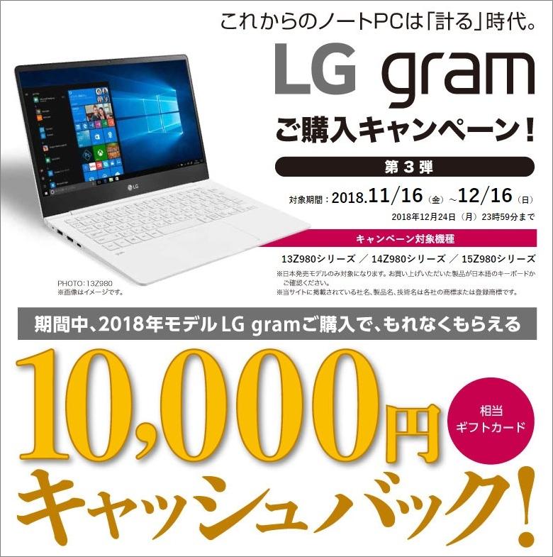 03_LG gramキャンペーン