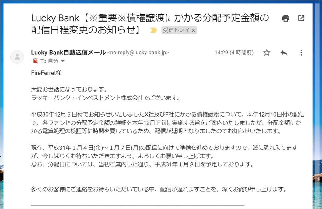ラッキーバンク投資家へ遅延を一方的に通告