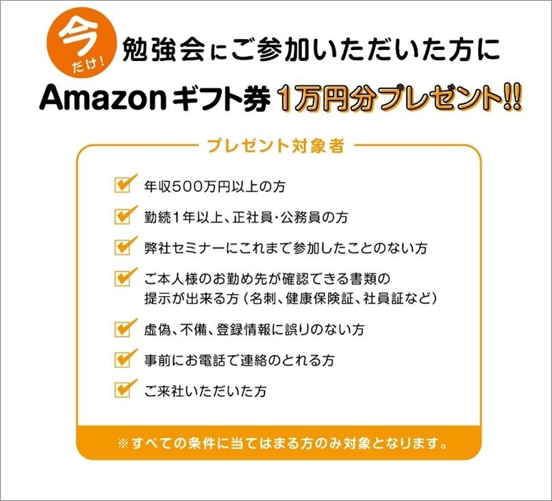 13_FANTAS_fundingセミナー_Amazonギルト券プレゼント