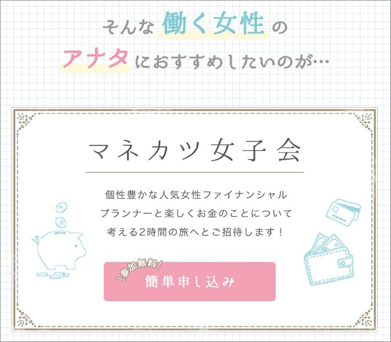 03_マネカツ勉強会