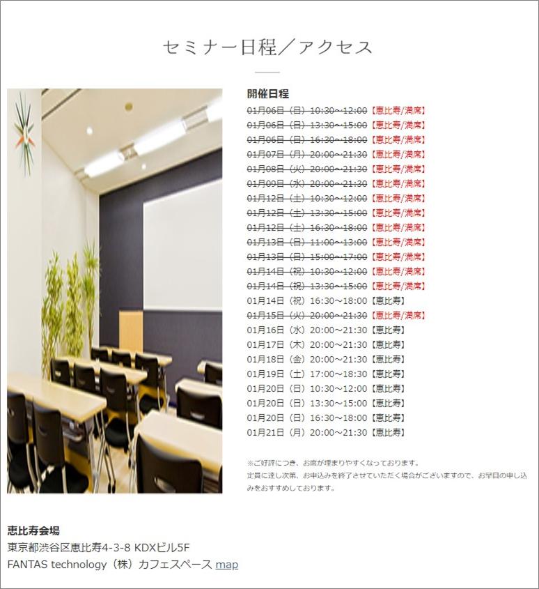 06_マネカツ勉強会