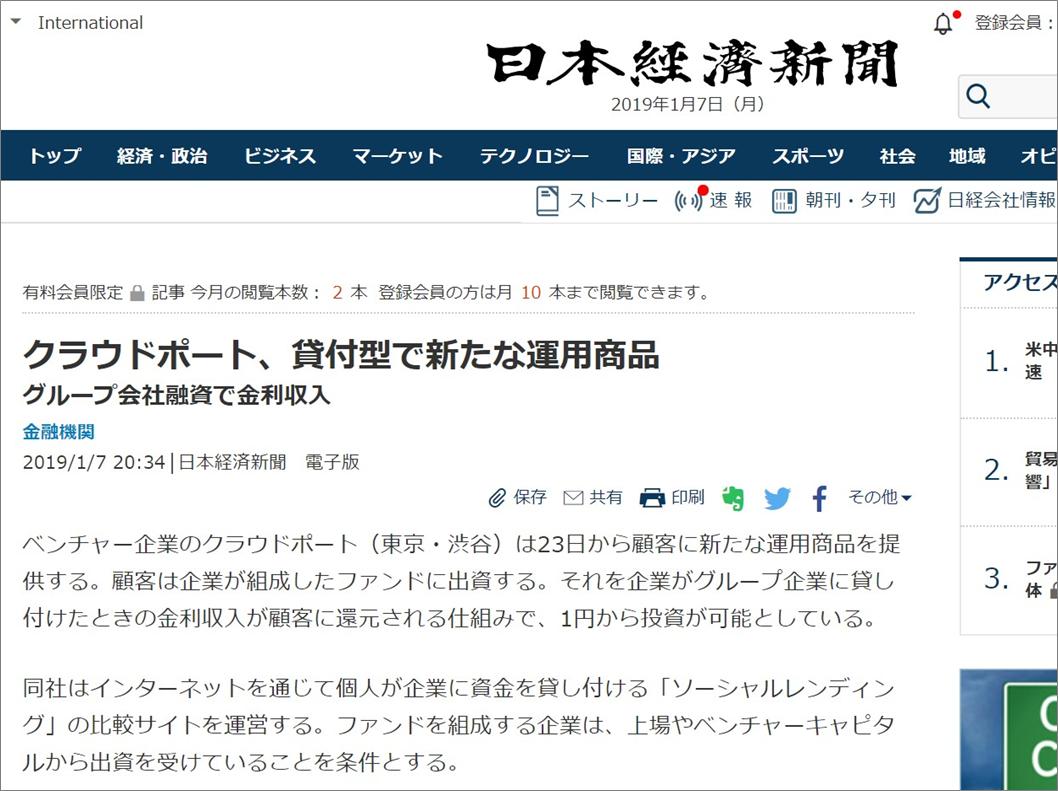 クラウドポート日経新聞