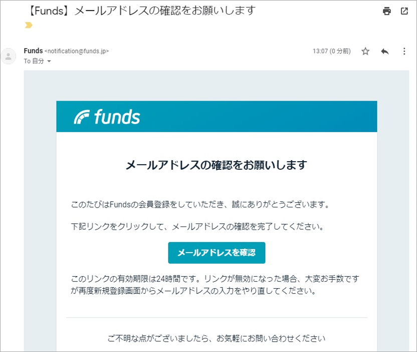 Funds_67メールアドレス確認
