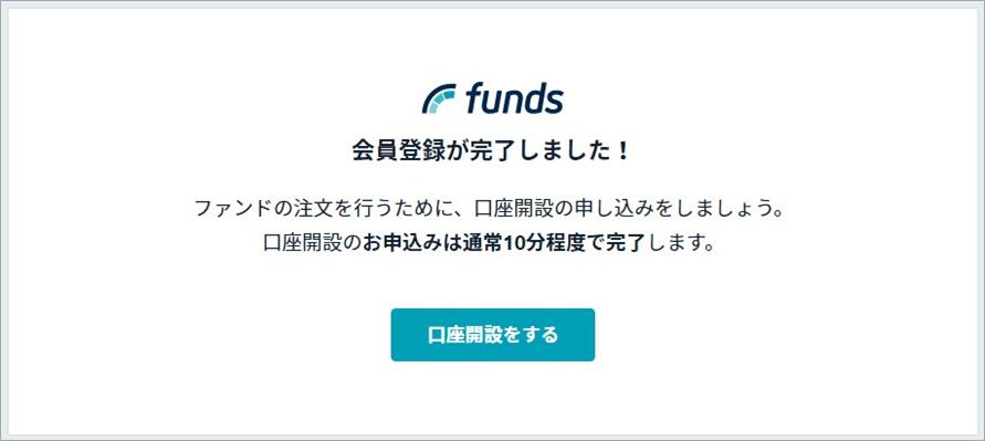 Funds_70会員登録終了