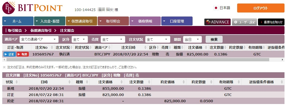 05_SAMURAI_ビットコイン売却