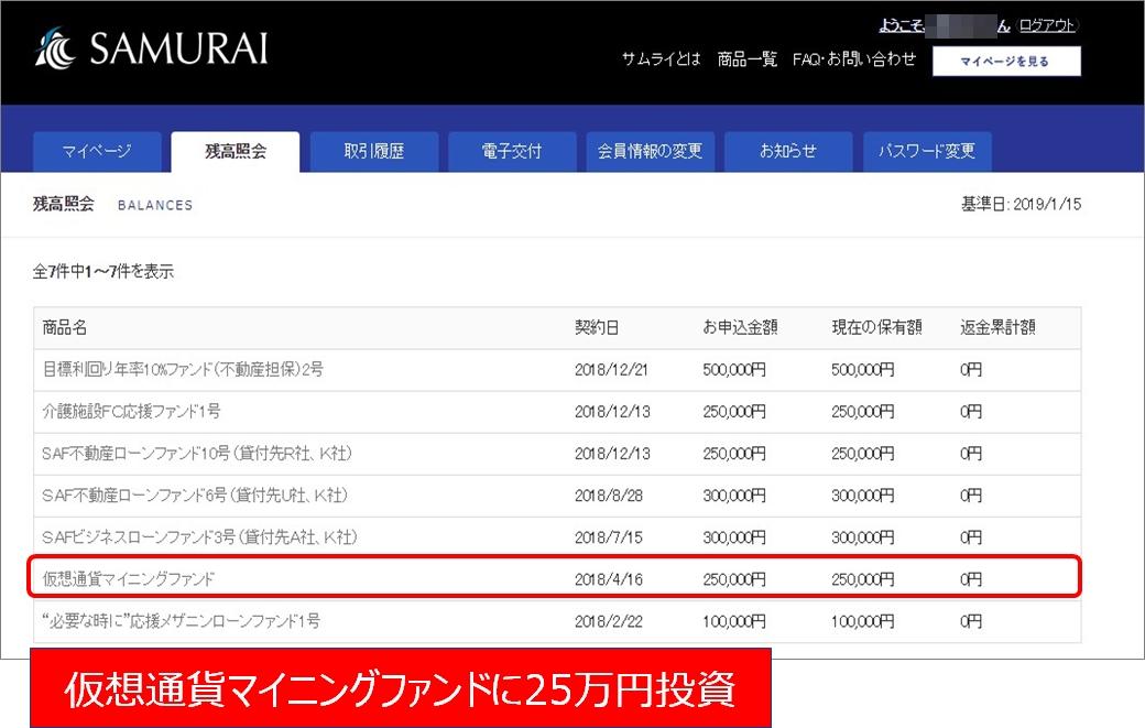 SAMURAIがビットコインプレゼントキャンペーンを実施!