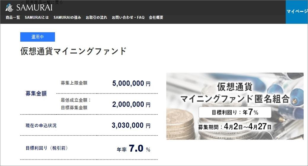 13_SAMURAI_ビットコインマイニングファンド