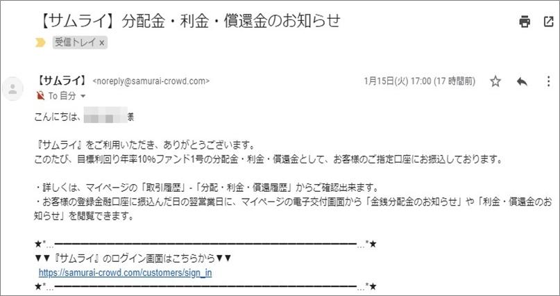 03_SAMURAI10%高利回りファンド