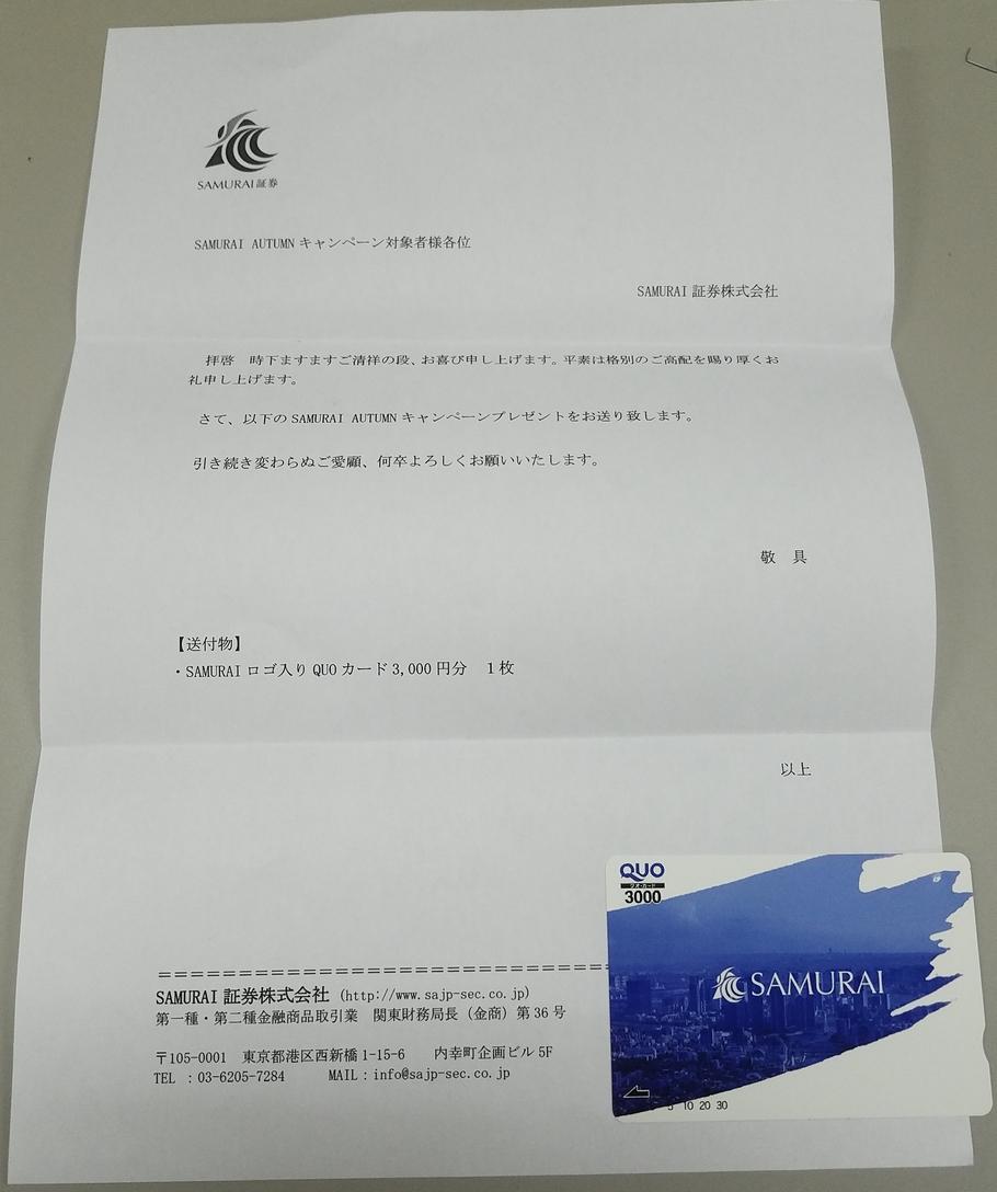 05_SAMURAI10%高利回りファンド_QUOカード